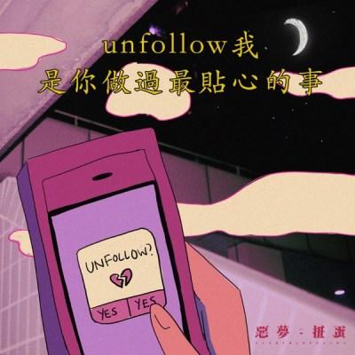 惡夢扭蛋 - Unfollow我是你做過最貼心的事 - Single