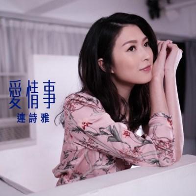 連詩雅 - 愛情事 (劇集《香港愛情故事》主題曲) - Single