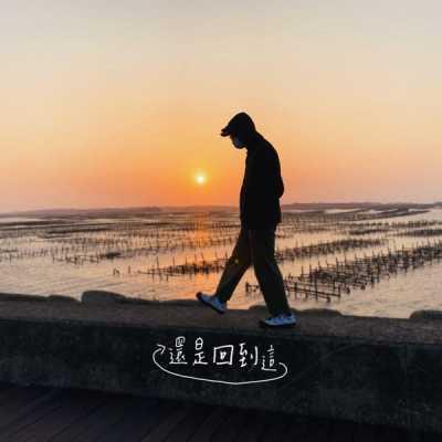 謝祥寅Eric & 陳芳語 - 還是回到這 (《聽不見的距離》主題曲) - Single