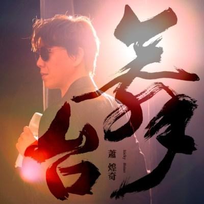 蕭煌奇 - 舞台 (feat. 潘麗麗 & 黃昺翔) - Single