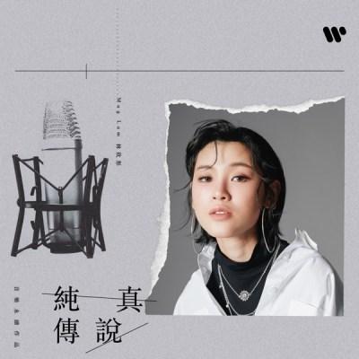 陳蕾 - 純真傳說 (音樂永續作品) - Single