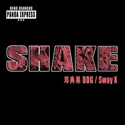 鄧典果DDG - Shake (feat. Sway X) - Single