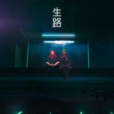 JC 陳詠桐 - 生路 - Single