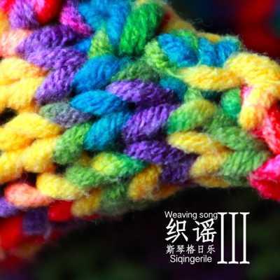 斯琴格日樂 - 織謠 III