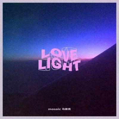 馬賽克樂隊 - Love Light - Single