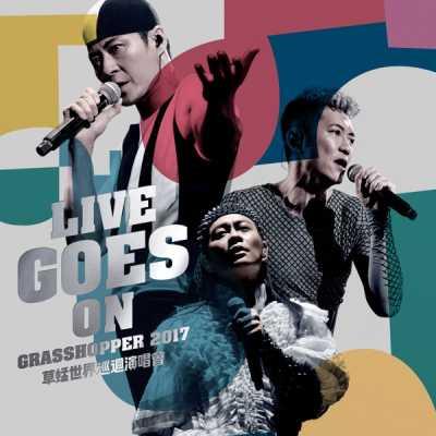 草蜢 - 草蜢 Live Goes On 世界巡迴演唱會2017 (香港站)