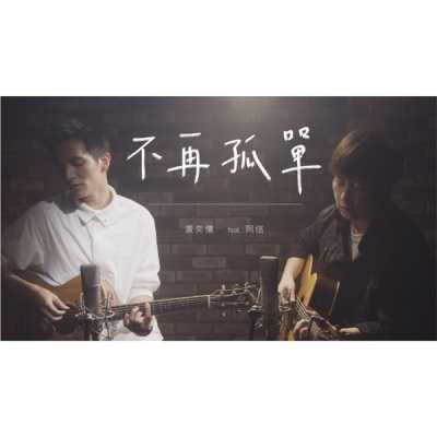 黃奕儒 - 不再孤單 (feat. 阿信) [Acoustic Version] - Single