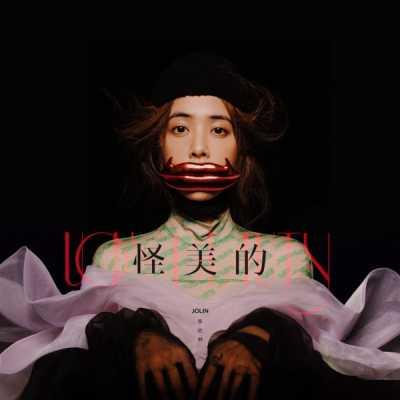 蔡依林 - 怪美的 - Single