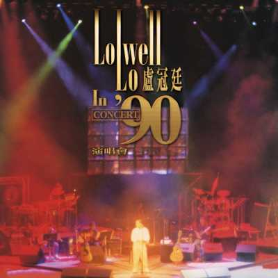 卢冠廷 - 卢冠廷'90演唱会 (Live)