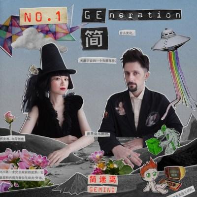 簡迷離 - 簡 Generation - Single