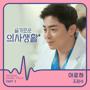 Download Cho Jung Seok - Aloha