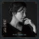 Download lagu Baek Z Young - The Days We Loved