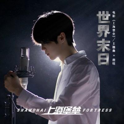 鹿晗 - 世界末日 (電影《上海堡壘》主題曲) - Single
