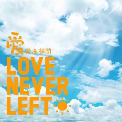 群星 - 愛從未離開 - Single
