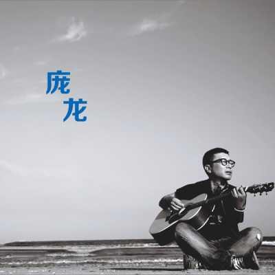 龐龍 - 幸福的兩口子 - Single