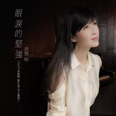 周慧敏 - 眼淚的堅強 (ViuTV原創劇《熟女強人》主題曲) - Single