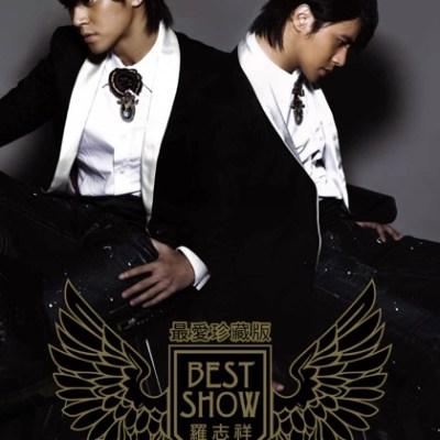 罗志祥 - Best Show (最爱珍藏版)