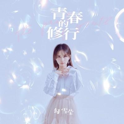 勾雪瑩 - 青春的修行 (豎屏短劇《心有靈犀》主題曲) - Single
