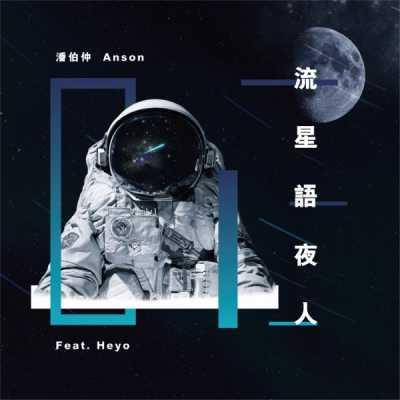 AP潘宇謙 - 流星語夜人 (feat. Heyo) - Single