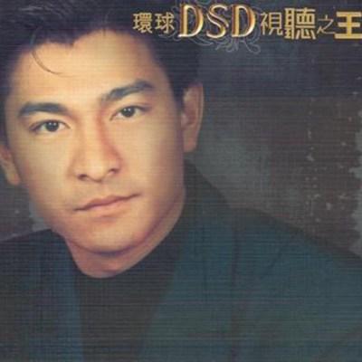 刘德华 - 环球DSD视听之王: 刘德华