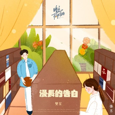 雙笙 - 漫長的告白 (電視劇《暗戀橘生淮南》片頭曲) - Single
