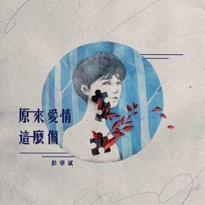 彭學斌 - 原來愛情這麼傷 - Single