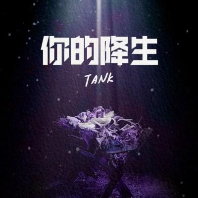 呂建忠 - 你的降生 - Single