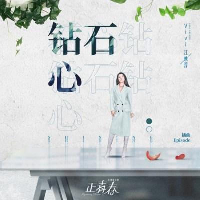 江映蓉 - 鑽石心 (電視劇《正青春》插曲) - Single
