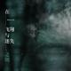 Download lagu Evan Lin - Lost