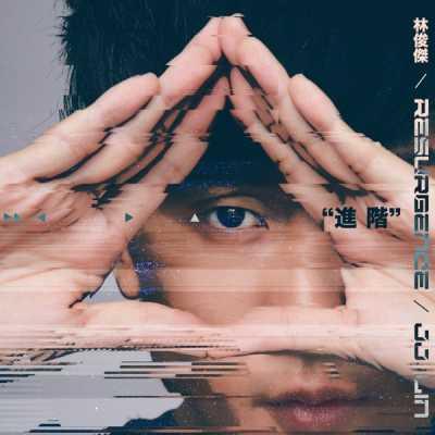 林俊傑 - 進階 - Single