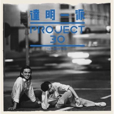 達明一派 - 達明一派 Project 30