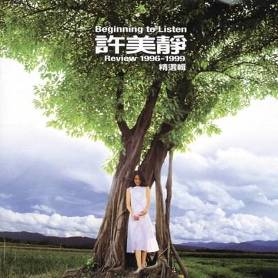 许美静 - Review 1996-1999精选辑