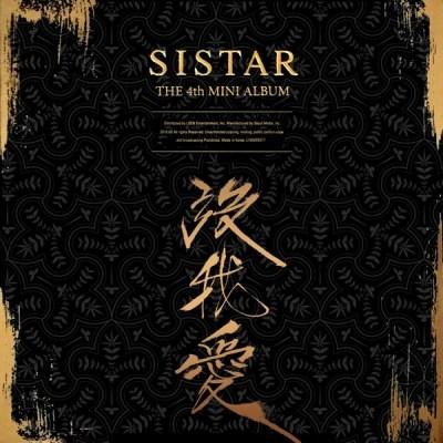 SISTAR - 没我爱(몰아애) Insane Love