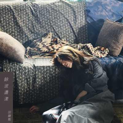 田馥甄 - 余波荡漾 - Single