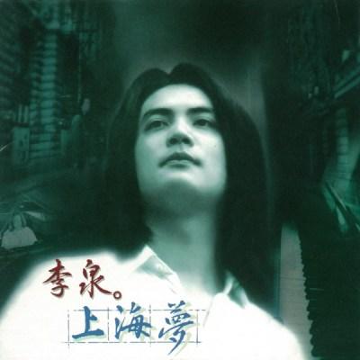李泉 - 上海梦