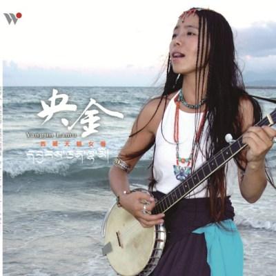 央金拉姆 - 西藏天籁女声