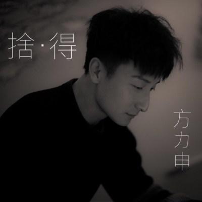 方力申 - 舍。得 (无烟家庭主题曲) - Single