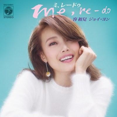 容祖儿 - Me, Re-Do - EP