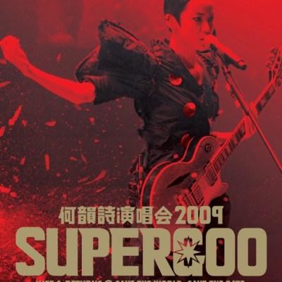 何韵诗 - Supergoo 演唱会 2009