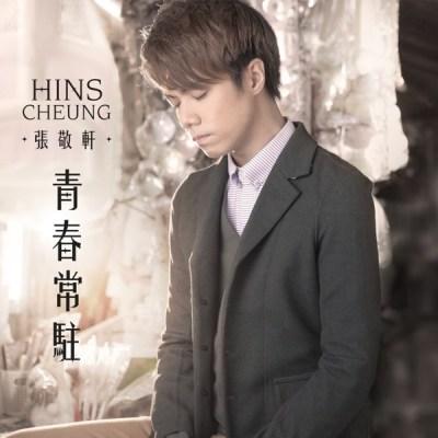 张敬轩 - 青春常驻 - EP