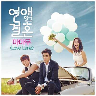MAMAMOO - 연애말고 결혼 (Original Televicion Soundtrack), Pt. 2 - Single