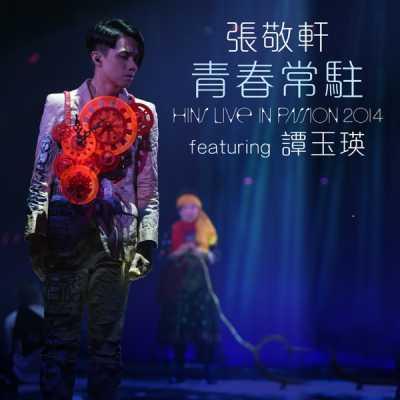 张敬轩 - 青春常驻《HINS LIVE IN PASSION 2014》 - EP