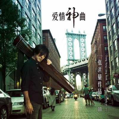 张洪量 - 爱情神曲 - Single