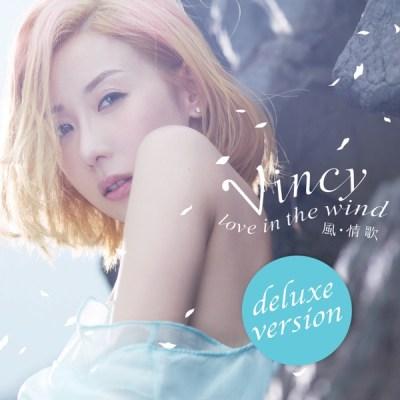 泳儿 - 风.情歌 (Deluxe Version)