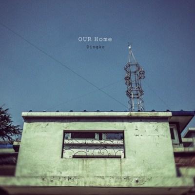 丁可 - Our Home
