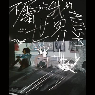 杨培安 - 不属于我的世界
