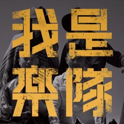 RubberBand - 我是乐队 - Single