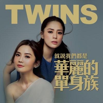 Twins - 就说我们都是华丽的单身族 (国) - EP