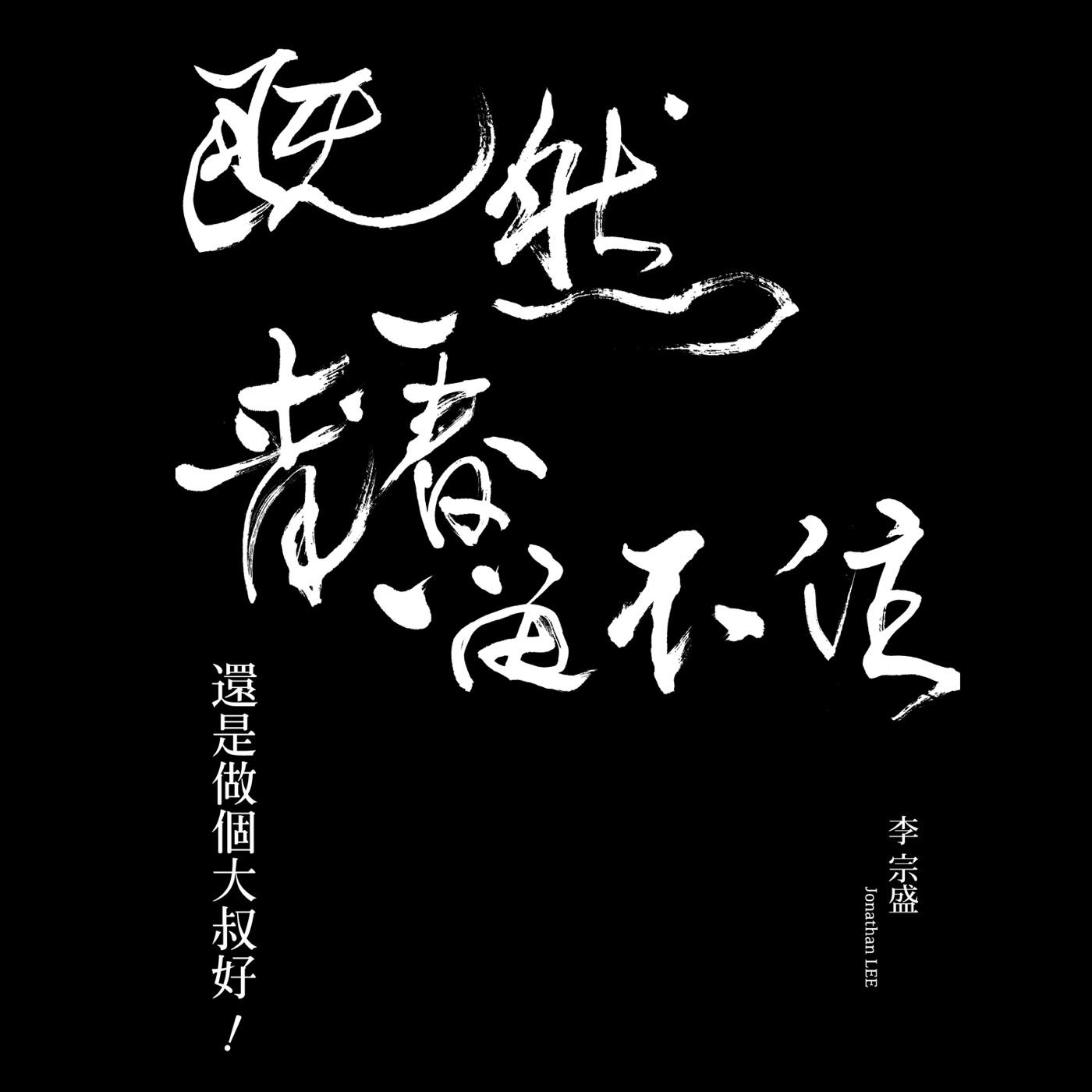 李宗盛 - 「既然青春留不住-还是做个大叔好」演唱会巡回影音纪录 LIVE