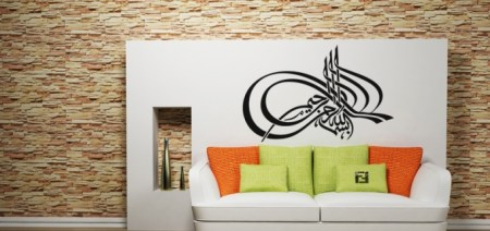 Decorate your Home with Muslim Home Decorations   Get great wall     634 ec4edfe6c5cd673a279e1dfe83801772